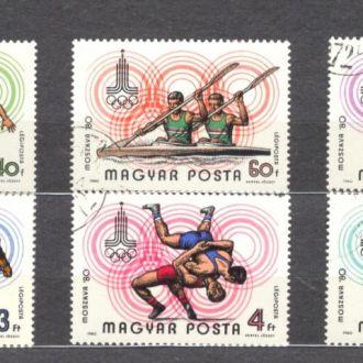 Олимпиада-80 Венгрия 1980 (гаш.)
