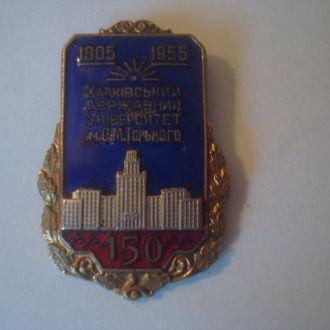 Знак 150 лет Харьковскому университету № 2525