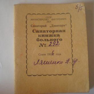 Мед. книжка санаторий МВД 1956 г.