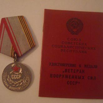 Медаль Ветерану ВС СССР  с доком