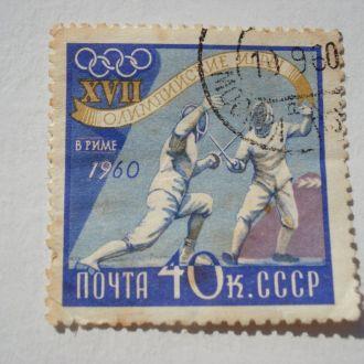 XVII Олимпийские Игры в Риме.1960г.Фигтование.С 1г