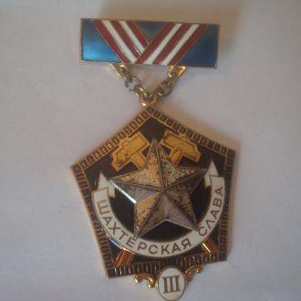Орден Шахтерская слава