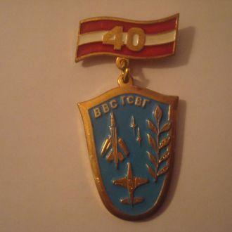 Знак 40 лет ВВС ГСВГ (тяжелый)