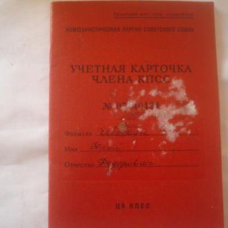 Учетная карточка члена КПСС военнослужащий