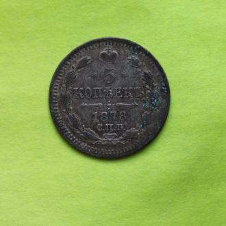 Россия , 5 копеек 1878 НФ