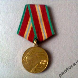 "Медаль ""60-лет ВС СССР"".1978 рік."