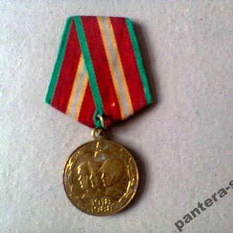 "Медаль ""70-лет ВС СССР"".1988 рік."