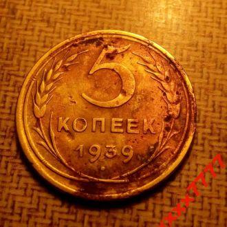 5 копеек 1939 года СССР Оригинал !!!