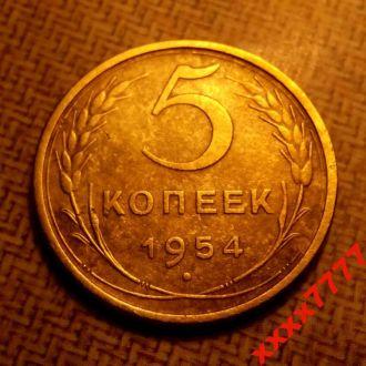 5 копеек 1954 года СССР Оригинал СОСТОЯНИЕ !!!