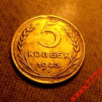 5 копеек 1943 года СССР Оригинал СОСТОЯНИЕ !!!