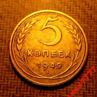 5 копеек 1949 года СССР Оригинал СОСТОЯНИЕ !!!