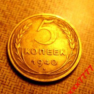 5 копеек 1940 года СССР Оригинал СОСТОЯНИЕ !!!