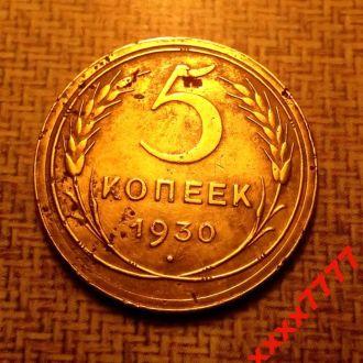 5 копеек 1930 года СССР Оригинал !!!