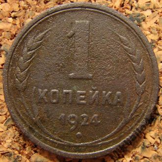 1 копейка 1924 монета 1