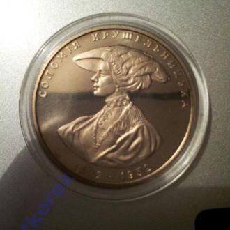 Соломія Крушельницька монета 2 грн Соломия Крушельницкая 1997
