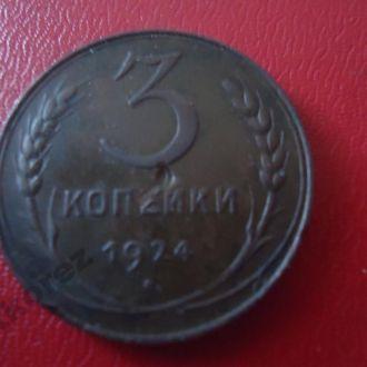 3 копейки 1924 монета 4