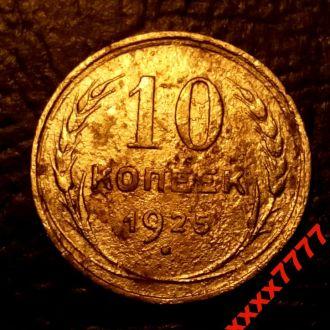 10 копеек 1925 года СССР - Серебро СОСТОЯНИЕ !!!