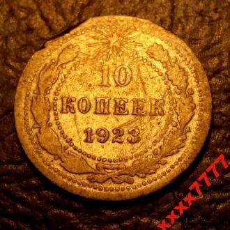 10 копеек 1923 года СССР - Серебро СОСТОЯНИЕ !!!