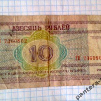 10 рублей Белоруссии.2000.