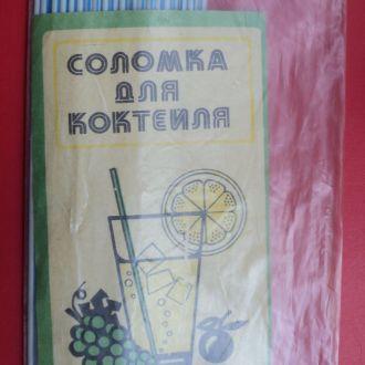 Соломка для Коктейля 1988 год