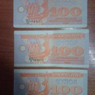 100 купон 1992р,3шт