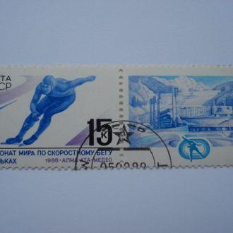 Чемпионат Мира по скор.бегу на коньках.СССР.1988г.