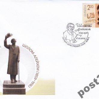Украина, 2009 г.писатель Шолом Алейхэм,КПД