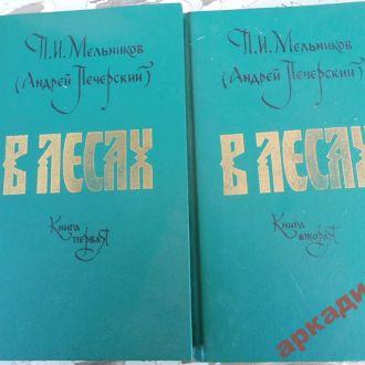 МЕЛЬНИКОВ ПЕЧЕРСКИЙ  В ЛЕСАХ в двух книгах