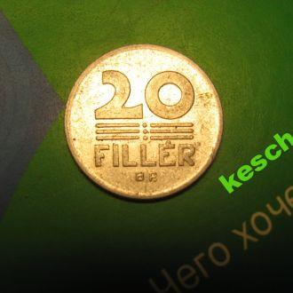 Венгрия 1987  20 филлеров (20 filler)