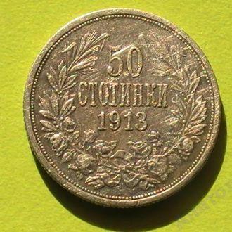 50 Стотинки 1913 г Болгария 50 Стотинок 1913 г