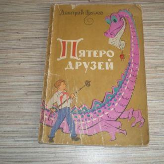 Щеглов Д. Пятеро друзей, дядя Митя и маленький мед