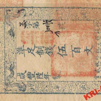 Китай 500 кеш 1855 год. КОПИЯ