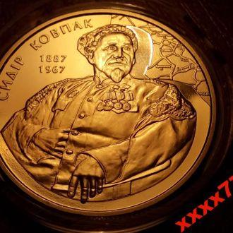 2 гривні 2012 - Ковпак  - R !!!