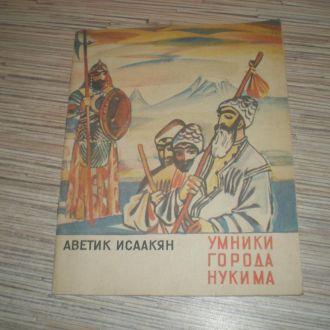 Исаакян Ав. Умники города Нукима. Сказки.