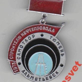 Строителю нефтепровода Альметьевск-Самотлор-Тюмень