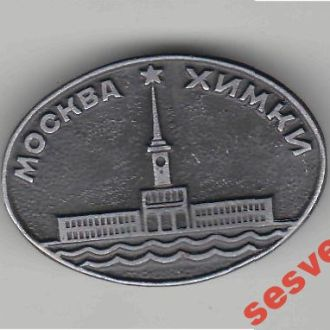 Москва Химки