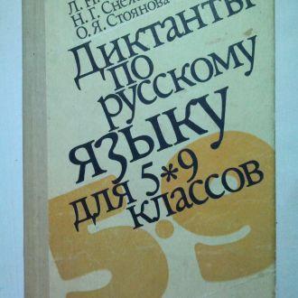 Диктанты по русскому языку для 5-9 класса 1990г
