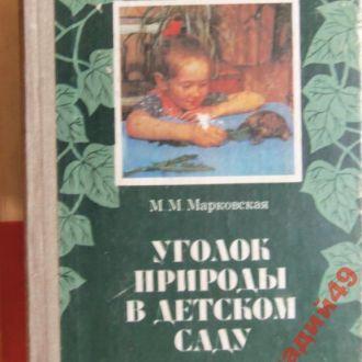 Уголок природы в детском саду-1984г 160стр (9)