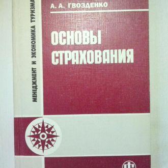 Основы страхования. А.А.Гвозденко 1999г