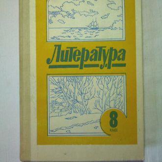 Литература 8 класс Г.Беленький 1993г