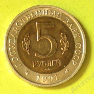 5 Рублей 1991 г Красная Книга Винторогий Козел