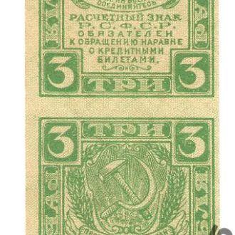 3 рубля 1919 сцепка UNC