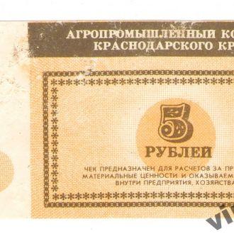 Чек 5 рублей Совхоз Тепличный  Краснодар хозрасчет