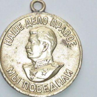 Медаль За победу над Германией. ВАША ЦЕНА?????????