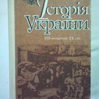 Історія УкраЇни 9 класс. 1994г