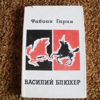Гарин_Василий Блюхер_1967