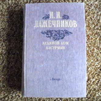 Лажечников_Ледяной дом. Басурман_1988
