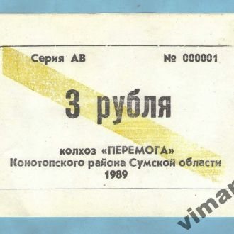 Чек 3 рубля Колхоз Перемога  Конотоп № 000001!
