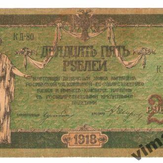 Ростов 25 рублей 1918