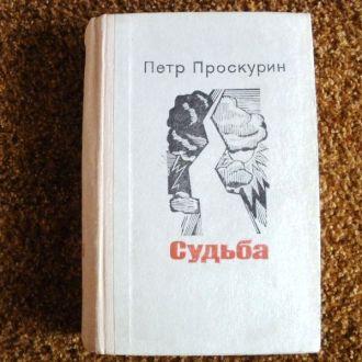 Проскурин_Судьба_1974